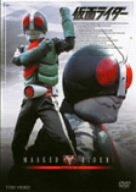 仮面ライダー VOL.3 [DVD]