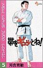 帯をギュッとね!―New wave judo comic (5) (少年サンデーコミックス)