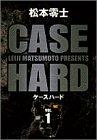 ケースハード 1 (ビッグコミックス ワイド版)