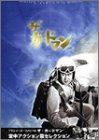 TVシリーズ・リバイバル「ザ・ガードマン-東京警備指令」空中アクション篇コレクション [DVD]