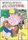 ほうれんそうマンよいこの1年生 (ポプラ社の小さな童話―ほうれんそうマンシリーズ (64))