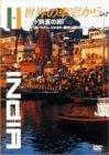 世界の車窓から~インド鉄道の旅~ [DVD]