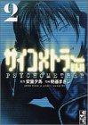 サイコメトラーEIJI(2) (講談社漫画文庫)