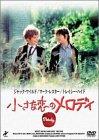 小さな恋のメロディ [DVD] がAmazonで新品30,000円(送料無料)!? の謎