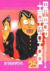 BE―BOP―HIGHSCHOOL(25) (ヤンマガKCスペシャル)