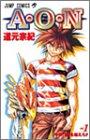A・O・N 1 (ジャンプコミックス)