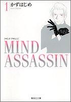 Mind assassin (1) (集英社文庫―コミック版)