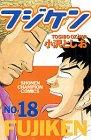 フジケン 18 (少年チャンピオン・コミックス)