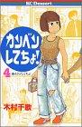 カンベンしてちょ! 4 (デザートコミックス)