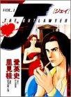 J vol.1―: the outlawyer 治外法権の男 (SCオールマン)