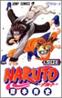 NARUTO (巻ノ23)