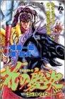 花の慶次―雲のかなたに (9) (ジャンプ・コミックス)