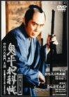 鬼平犯科帳 第4シリーズ《第1・2話収録》[DVD]