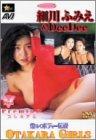 お宝ガールズ 細川ふみえ&DeeDee [DVD]