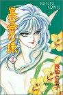 崑崙の珠 2 (プリンセスコミックス)
