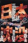 日本沈没 M-1.0 [DVD]