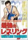 最強のレスリング [DVD]