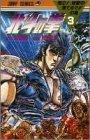 北斗の拳 第3巻 1984-12発売