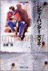 シティーハンター ―XYZ― 北条司短編集1 (北条司短編集) (集英社文庫―コミック版)