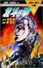 北斗の拳 第11巻 1986-07発売