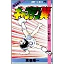 キャプテン翼 (第36巻) (ジャンプ・コミックス)