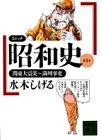 コミック昭和史 (第1巻) 関東大震災~満州事変