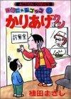 かりあげクン 32 (アクションコミックス)