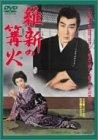 維新の篝火 [DVD]