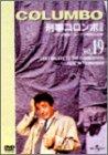 刑事コロンボ 完全版 Vol.19 [DVD]
