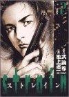 Strain 2 日本人 (ビッグコミックス)