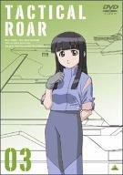 タクティカルロア 03 [DVD]