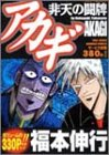 アカギ非天の闘牌 (バンブー・コミックス)