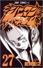 シャーマンキング 27 (ジャンプ・コミックス)