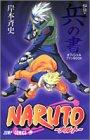 NARUTO秘伝・兵の書―オフィシャルファンBOOK (ジャンプ・コミックス)