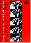素晴らしき放浪者 [DVD] 北野義則ヨーロッパ映画ソムリエ 1977年ヨーロッパ映画BEST10