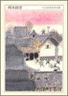 岡本綺堂 (ちくま日本文学全集)