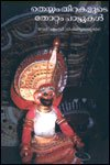 Theyyam Thirakalude Thottam Pattukal