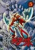 新ゲッターロボ(5) [DVD]