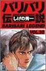 バリバリ伝説 (Vol.20) (REKC (020))