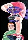 新・のぞき屋 第7集 (ヤングサンデーコミックス)