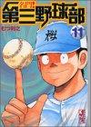 名門!第三野球部 (11) (講談社漫画文庫)