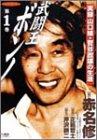 武闘王ボンノ / 赤名 修 のシリーズ情報を見る