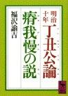 明治十年 丁丑公論・瘠我慢の説 (講談社学術文庫)