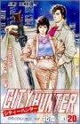 シティーハンター (第20巻) (ジャンプ・コミックス)