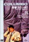 刑事コロンボ 完全版 Vol.18 [DVD]