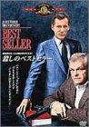 殺しのベストセラー [DVD]