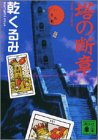 塔の断章 (講談社文庫)