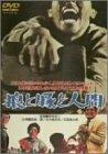 狼と豚と人間 [DVD]
