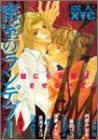 密室のランデブー 麗人XTC(エクスタシー) (Volume5)