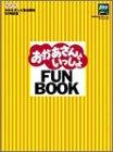 おかあさんといっしょFUN BOOK (ステラMOOK)